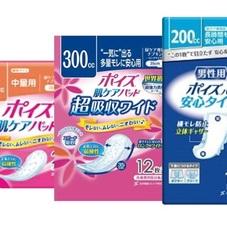 ポイズ肌ケアパッド 578円(税抜)