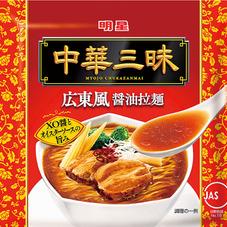 中華三昧 拉麺 95円(税抜)