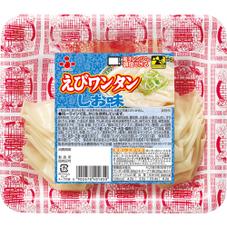 えびワンタン しお味 69円(税抜)