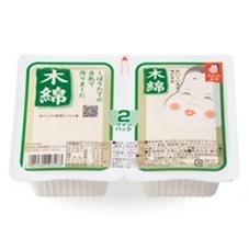 おかめ豆腐ツインパック木綿2P 69円(税抜)