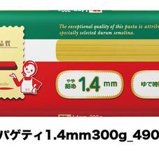 マ・マースパゲティ1.4mm 98円(税抜)