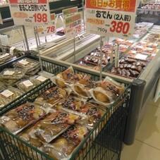 おでん(2人前) 380円(税抜)