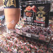 豊潤 あらびきポークウィンナー 258円(税抜)
