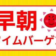 塩バターフランス 98円(税抜)