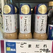 ごまだれ 298円(税抜)