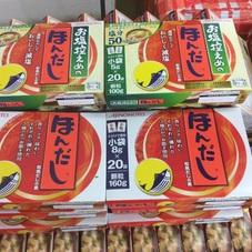 ほんだし(オリジナル.減塩) 278円(税抜)