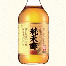 純米酢(金封) 278円(税抜)
