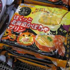 かぼちゃプリン 198円