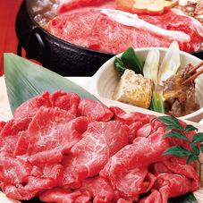 牛肉もも切落し・すき焼用〈交雑種〉 980円(税抜)