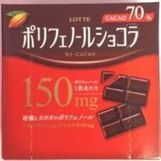 ポリフェノールショコラ カカオ70% 199円(税抜)