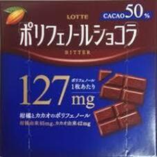 ポリフェノールショコラ カカオ50% 199円(税抜)