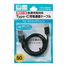高耐久型Type-C急速充電対応 充電通信ケ-ブル 108円