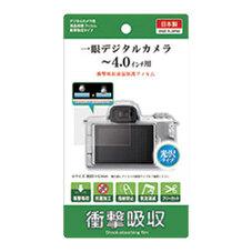 衝撃吸収液晶保護フイルム デジタルカメラ用 108円
