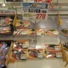 活ぶり切身 278円(税抜)