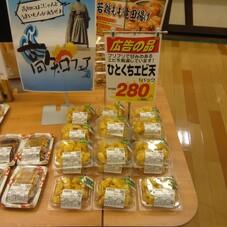 ひとくちエビ天 280円(税抜)