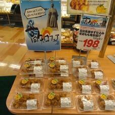 高知県産ゆず仕込み若鶏もも竜田揚げ 198円(税抜)