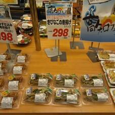 きびなごの唐揚げ 298円(税抜)