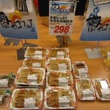 生姜たっぷりもちもち焼餃子 298円(税抜)