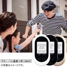 翻訳機 ポケトーク 29,880円(税抜)