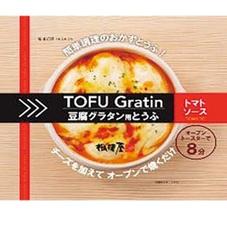 おかずとうふ 豆腐グラタン トマトソース 198円(税抜)