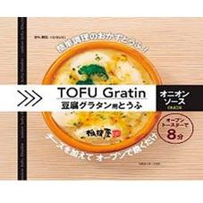 おかずとうふ 豆腐グラタン オニオンソース 198円(税抜)