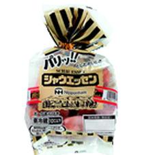 シャウエッセン 338円(税抜)