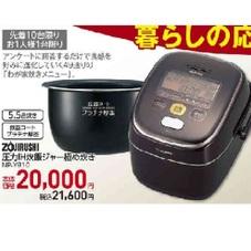 圧力IH炊飯ジャー極め炊き 20,000円(税抜)