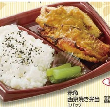 赤魚 西京焼き弁当 458円(税抜)