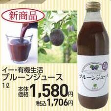 プルーンジュース 1,580円(税抜)