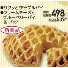サクッと!アップルパイ・クリームチーズとブルーベリーパイ 498円(税抜)