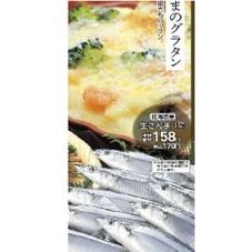 生さんま 158円(税抜)