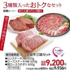 さつま姫牛三昧セット 9,200円(税抜)