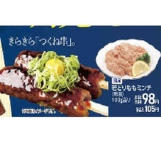 若どりももミンチ(解凍) 98円(税抜)