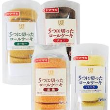 5つに切ったロールケーキ 95円(税抜)