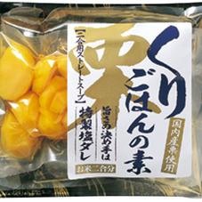 栗ご飯の素【塩だれ入】 598円(税抜)
