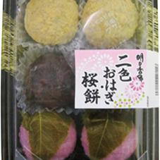 二色おはぎ桜餅 298円(税抜)