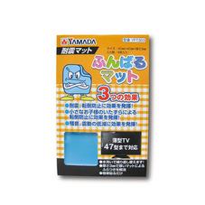 耐震マット YFT303 880円(税抜)