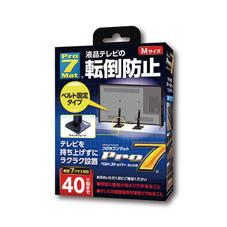 テレビ転倒防止用ベルトストッパー BSTN0552B 2,980円(税抜)