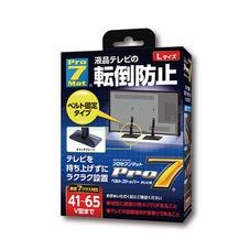 テレビ転倒防止用ベルトストッパー BSTN1052B 4,980円(税抜)