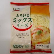 CGC とろけるミックスチ-ズ 278円(税抜)