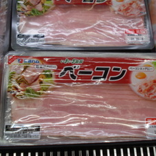 いきいき新鮮ベーコン 248円(税抜)
