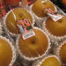 あきづき梨 498円