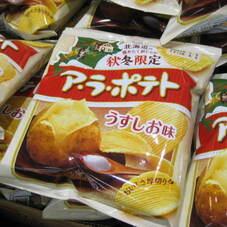 ア・ラ・ポテトうすしお味 108円