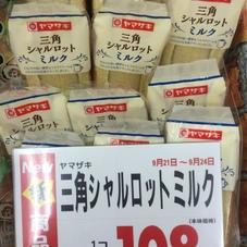 三角シャルロットミルク 108円(税抜)