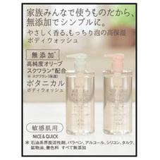 NICE&QUICK ボタニカルボディウォッシュ 各種 580円(税抜)