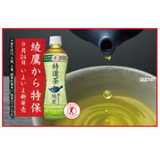 綾鷹 特選茶 168円(税抜)