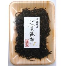 北海道産昆布使用ごま昆布 98円(税抜)
