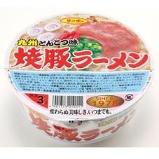 焼豚ラーメン 85円(税抜)