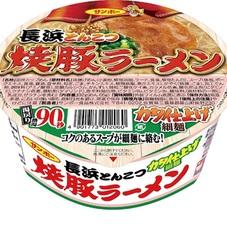 焼豚ラーメン 長浜とんこつ 85円(税抜)