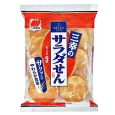 三幸のサラダせん 98円(税抜)